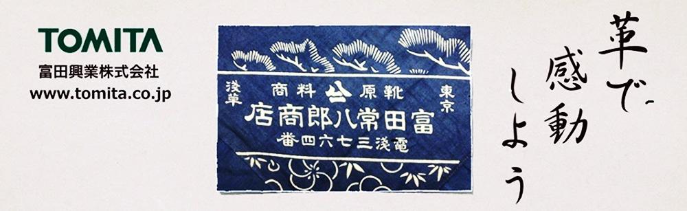 富田興業株式会社