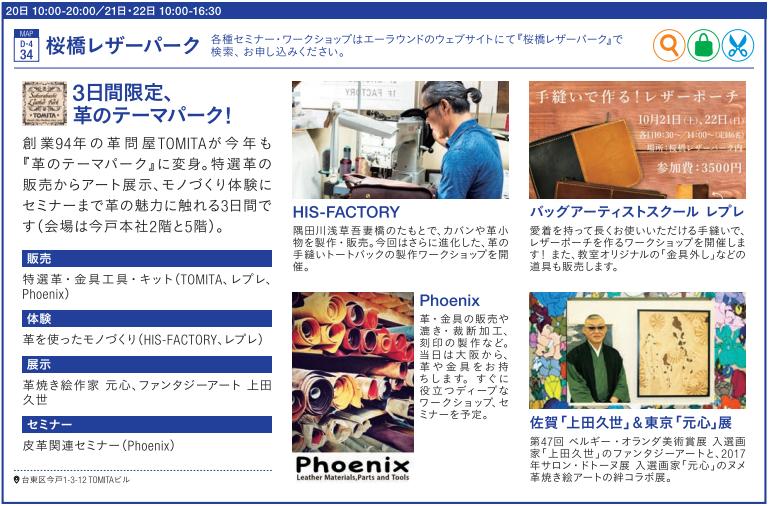 07c88047f1d7 10/20(金)21(土)22(日)富田興業は桜橋レザーパークになります!